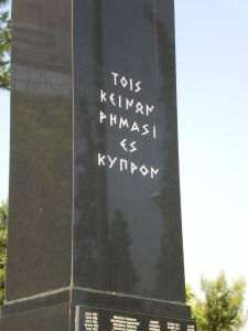 Το Μνημείο των Στρατιωτών που χάθηκαν στην Κύπρο στην οδό Μιχαλακοπούλου στα Ιλίσια