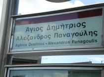 Παναγούλης_μετρό