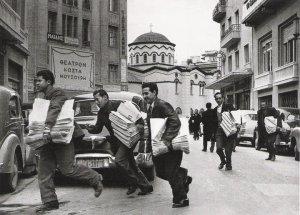 Εφημεριδοπώλες στα μέσα του `60 διαλαλούν τα πρώτα φύλλα των εφημερίδων από την οδό Χρ. Λαδά