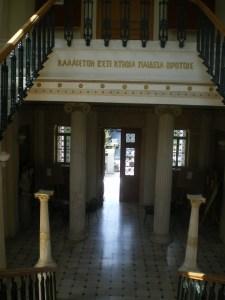Η είσοδος του κτιρίου του Μαρασλείου.
