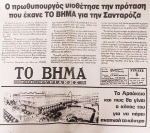 """Πρωτοσέλιδα Δημοσίευμα της εφημερίδας """"Το Βήμα"""" για ανάπλαση της Πλατείας Δικαστηρίων το 1985."""