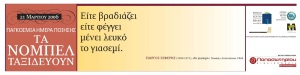nobel_Page_03