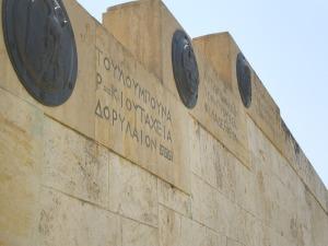 Μνημείο Αγνώστου Στρατιώτη (10)